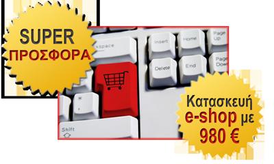 eshop_offer