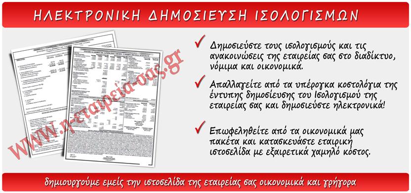 isologismos_online