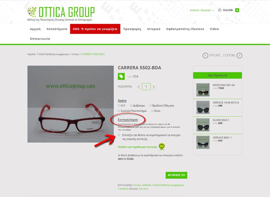 Ottica Group Product Details