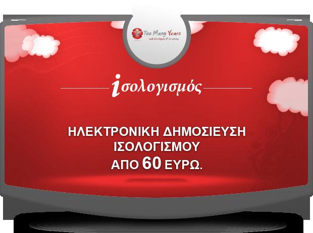 isologismos_online_header_new_2