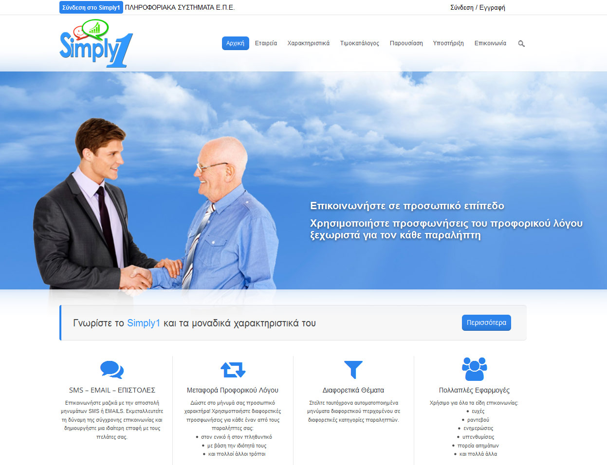 Simply1 - Επικοινωνιακό πρόγραμμα