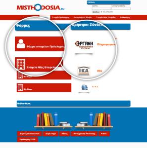 Misthodosia.eu preview