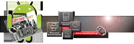 Copy Shop Art Application