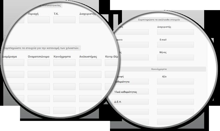 Koinoxrista365 Forms
