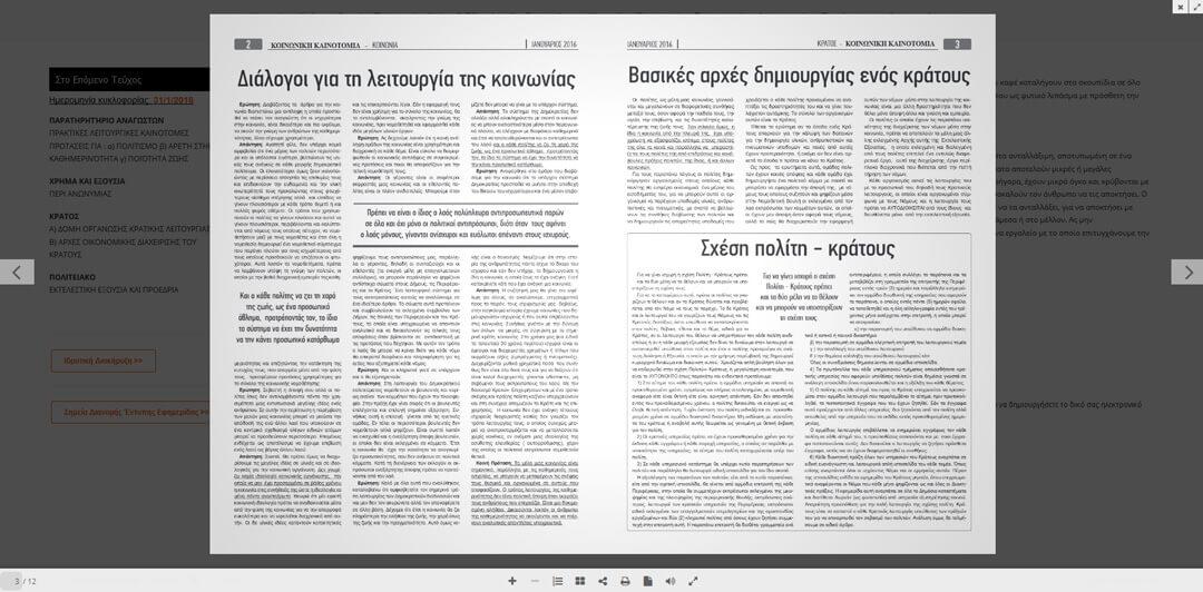 Εφημερίδα Κοινωνική Κανοτομία