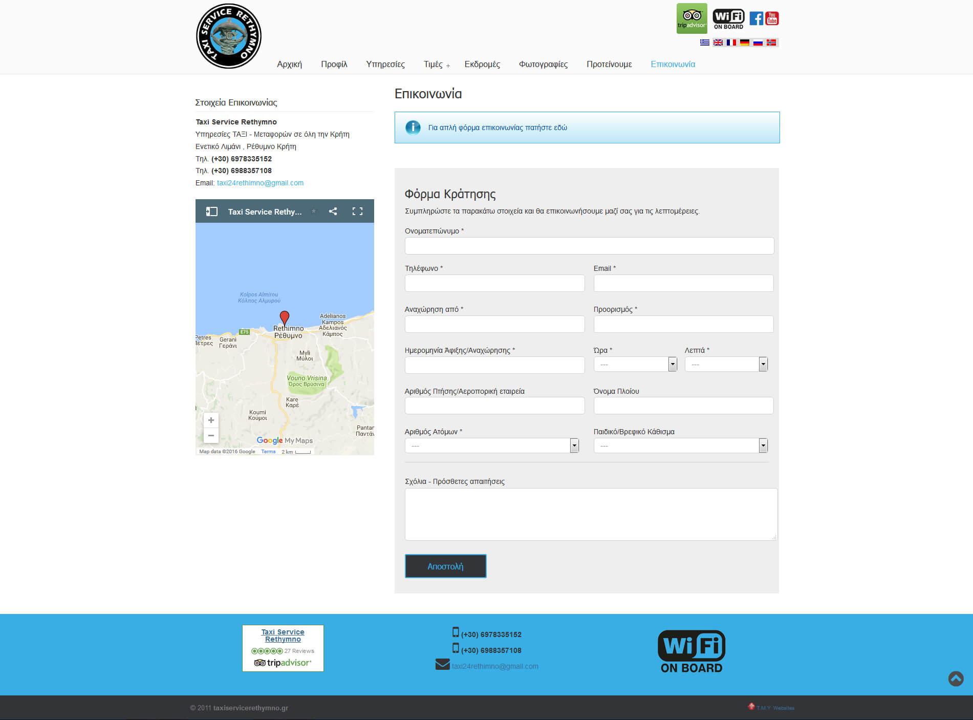 Taxi Service Rethymno - Contact Form
