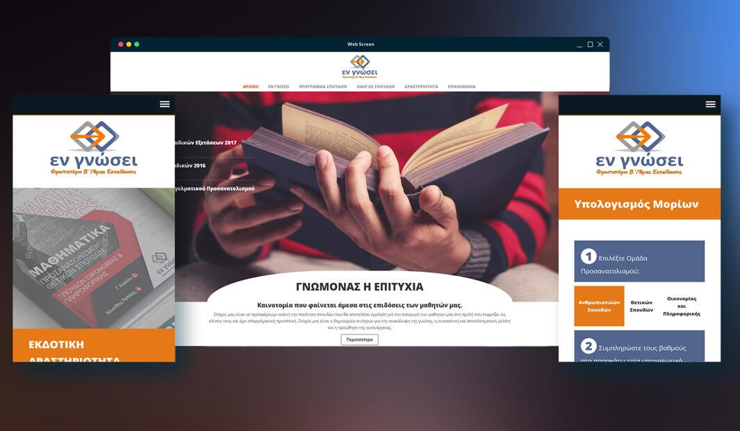 Εν Γνώσει - TMY Websites